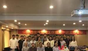 CSAS景观工作组第一次工作会议在深圳召开阿克苏
